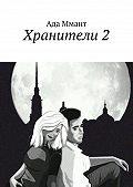 Ада Ммант -Хранители2