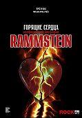 Торстен Шатц -Rammstein. Горящие сердца