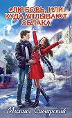 Михаил Самарский - #любовь, или Куда уплывают облака