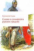 Константин Ефимович Глухов -Сказка о семидесяти русских гриднях
