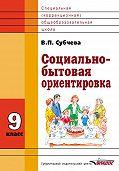 Вера Субчева -Социально-бытовая ориентировка. 9класс