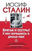 Иосиф Сталин -Братья и сестры! К вам обращаюсь я, друзья мои. О войне от первого лица