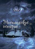Андрей Прудковский -Мистические истории