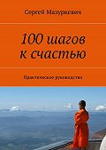 Сергей Мазуркевич - 100шагов ксчастью