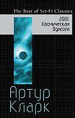 Артур Кларк -2001. Космическая Одиссея
