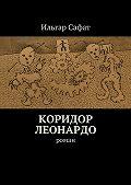 Ильгар Сафат -Коридор Леонардо. Роман