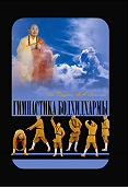 Алексей Александрович Маслов, Ши Децянь - Гимнастика Бодхидхармы