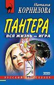 Наталья Корнилова -Вся жизнь – игра
