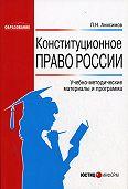 Л. Н. Анисимов - Конституционное право России: Учебно-методические материалы и программа