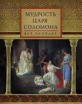 Д. Хвостова - Мудрость царя Соломона (сборник)