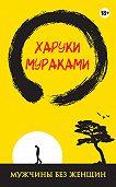 Харуки Мураками - Мужчины без женщин (сборник)