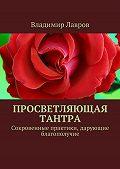 Владимир Лавров -Просветляющая тантра. Сокровенные практики, дарующие благополучие