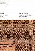 Сборник статей -Память о блокаде. Свидетельства очевидцев и историческое сознание общества: Материалы и исследования