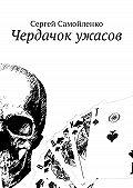 Сергей Самойленко -Чердачок ужасов