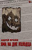 Андрей  Фролов -Яма на дне колодца