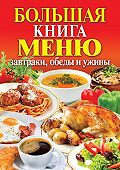 С. П. Кашин -Большая книга меню. Завтраки, обеды и ужины