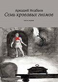 Аркадий Недбаев - Семь кровавых гномов. Часть первая