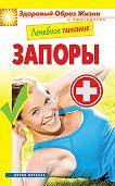 Марина Смирнова -Лечебное питание. Запоры