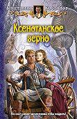 Константин Костинов -Ксенотанское зерно