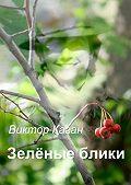 Виктор Каган -Зелёные блики