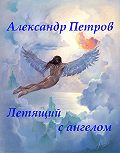 Александр Петров -Летящий с ангелом