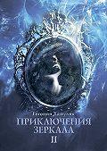 Евгения Хамуляк -Приключения зеркала. II