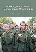 Инна Фидянина-Зубкова - Зачем война? Простотак. Против фашизма– стихи