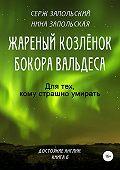 Нина Запольская -Жареный козлёнок бокора Вальдеса