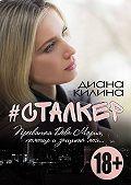 Диана Килина -#Сталкер