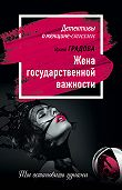 Ирина Градова -Жена государственной важности