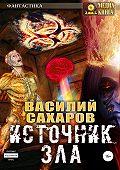 Василий Иванович Сахаров -Источник зла