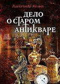Александр Ралот -Дело о старом антикваре