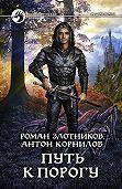 Антон Корнилов -Путь к Порогу