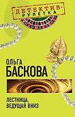 Ольга Баскова - Лестница, ведущая вниз