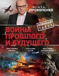 Игорь Прокопенко -Войны прошлого и будущего