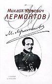 Михаил Лермонтов - Полное собрание стихотворений