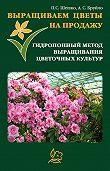 Павел Шешко, А. С. Бруйло - Выращиваем цветы на продажу. Гидропонный метод выращивания цветочных культур