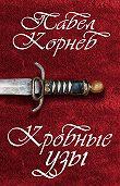 Павел Корнев - Кровные узы