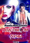 Марина Меньщикова -Под светомЛуны. Черная роза. Книга 1