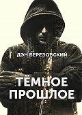 Дэн Березовский - Тёмное прошлое