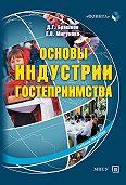 Дмитрий Брашнов, Е. В. Мигунова - Основы индустрии гостеприимства. Учебное пособие
