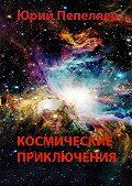 Юрий Пепеляев -Космические приключения