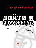 Сергей Анисимов -Дойти и рассказать