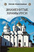 Андрей Низовский - Знаменитые храмы Руси