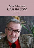 Андрей Драгунов - Сам посебе