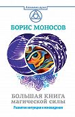 Борис Моносов -Большая книга магической силы. Развитие интуиции и ясновидения