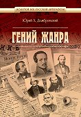 Юрий Домбровский -Гений жанра