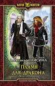 Александра Лисина -Пламя для дракона