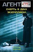 Александр Шувалов -Смерть в двух экземплярах