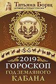 Татьяна Борщ -Гороскоп на 2019: год Земляного Кабана